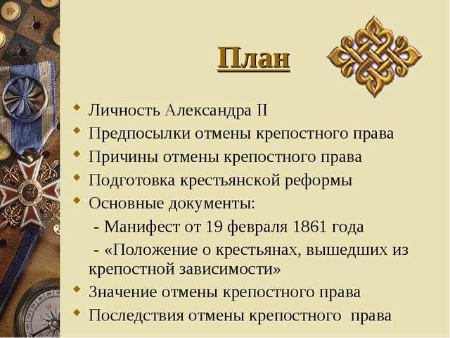 План Личность Александра II Предпосылки отмены крепостного права Причины отме...