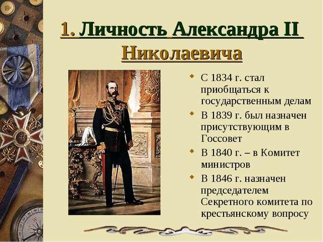 1. Личность Александра II Николаевича С 1834 г. стал приобщаться к государств...