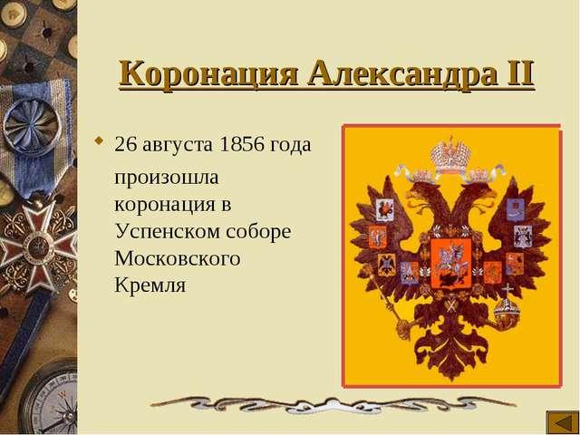 Коронация Александра II 26 августа 1856 года произошла коронация в Успенском...