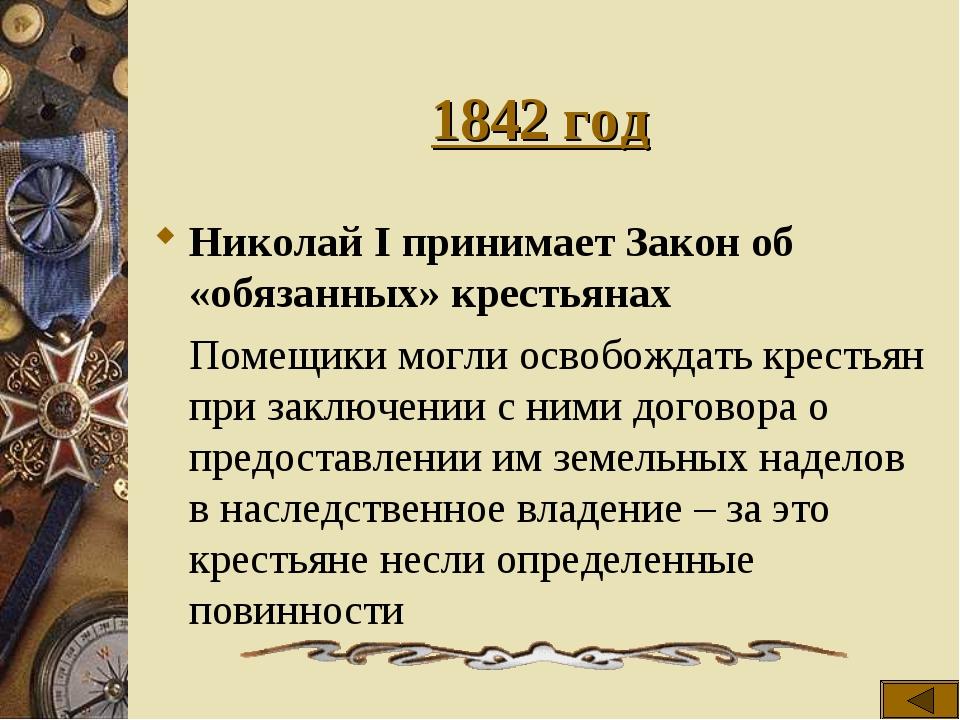 1842 год Николай I принимает Закон об «обязанных» крестьянах Помещики могли...