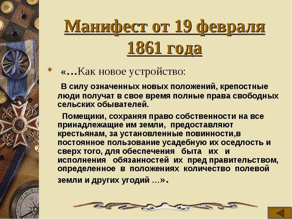 Манифест от 19 февраля 1861 года «…Как новое устройство:  В силу означенных...