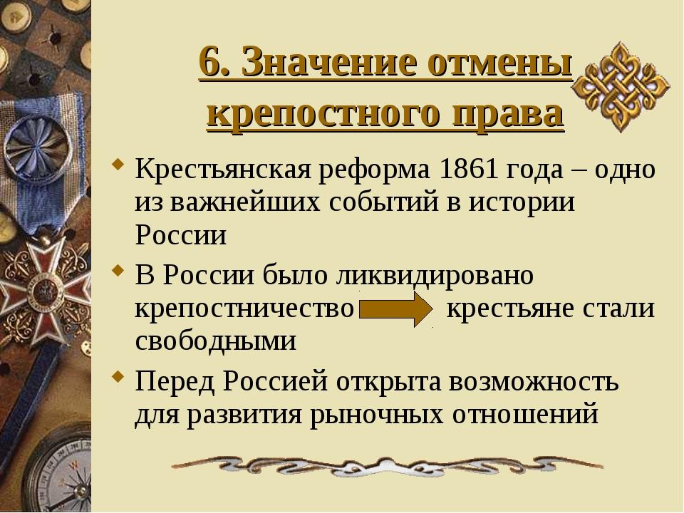 6. Значение отмены крепостного права Крестьянская реформа 1861 года – одно из...