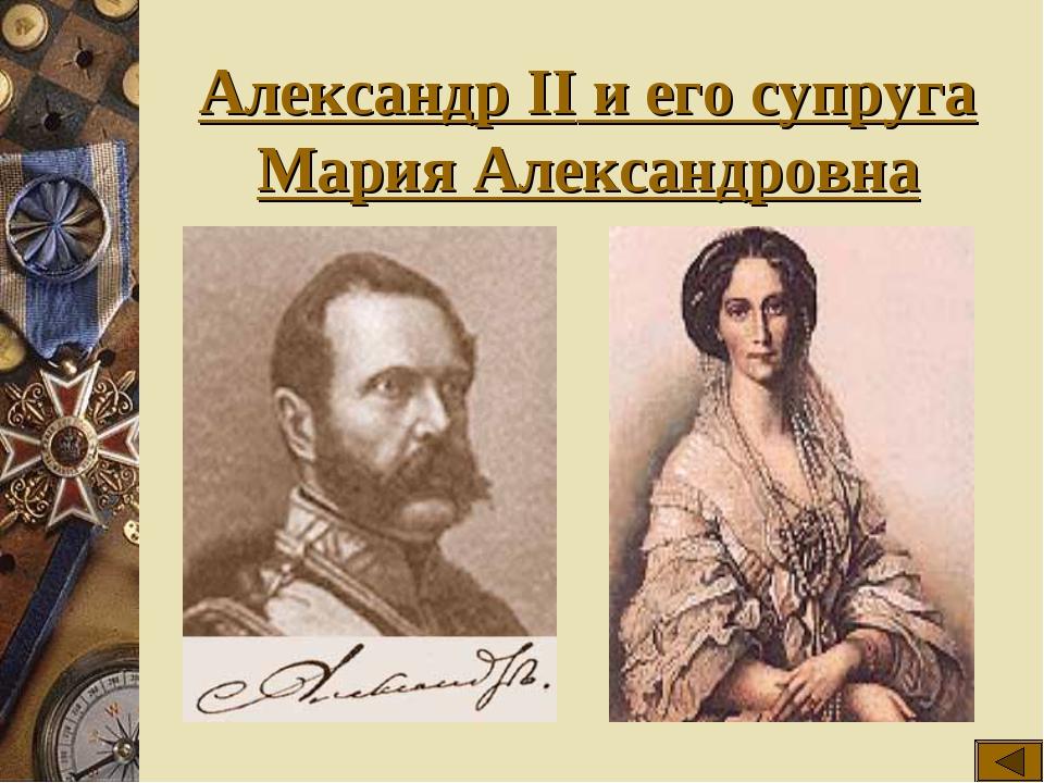 Александр II и его супруга Мария Александровна