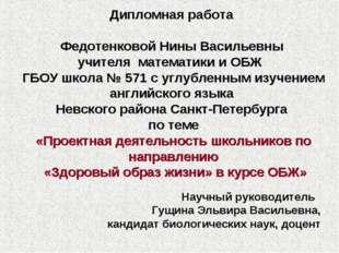 Дипломная работа Федотенковой Нины Васильевны учителя математики и ОБЖ ГБОУ ш