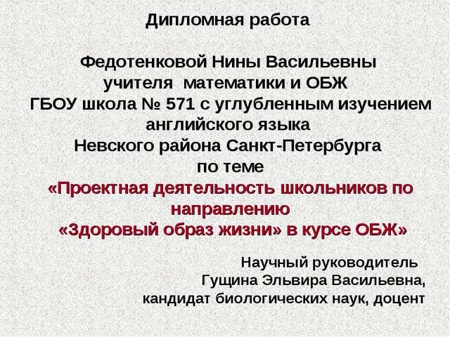 Дипломная работа Федотенковой Нины Васильевны учителя математики и ОБЖ ГБОУ ш...