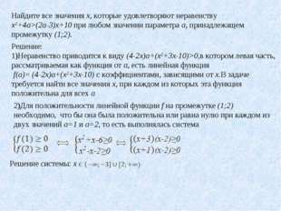 Найдите все значения x, которые удовлетворяют неравенству x2+4а>(2а-3)х+10 пр