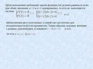 3)Для выполнения требования задачи функция f не должна равняться нулю при обо