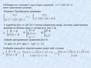 C5.Найдите все значения b, при которых уравнение x-2=√ (2(b-1)x+1) имеет един