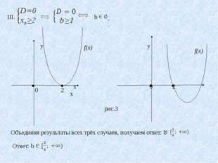 III. b . у  у 0 2 х 0 2 х f(x) f(x) рис.3 Объединяя результаты всех трёх слу