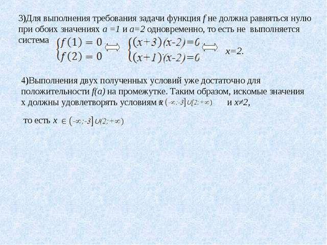 3)Для выполнения требования задачи функция f не должна равняться нулю при обо...