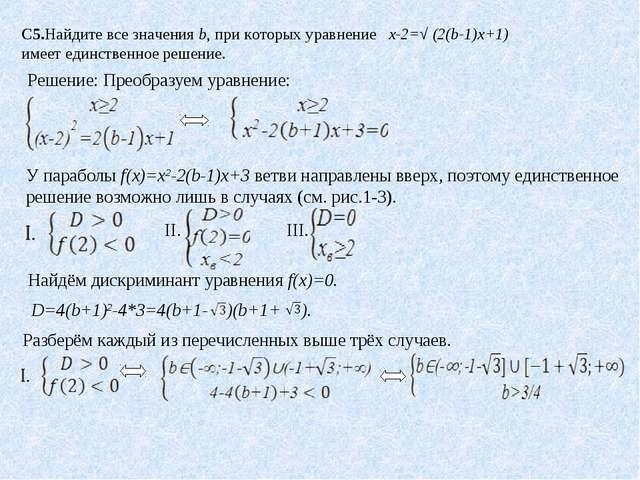 C5.Найдите все значения b, при которых уравнение x-2=√ (2(b-1)x+1) имеет един...