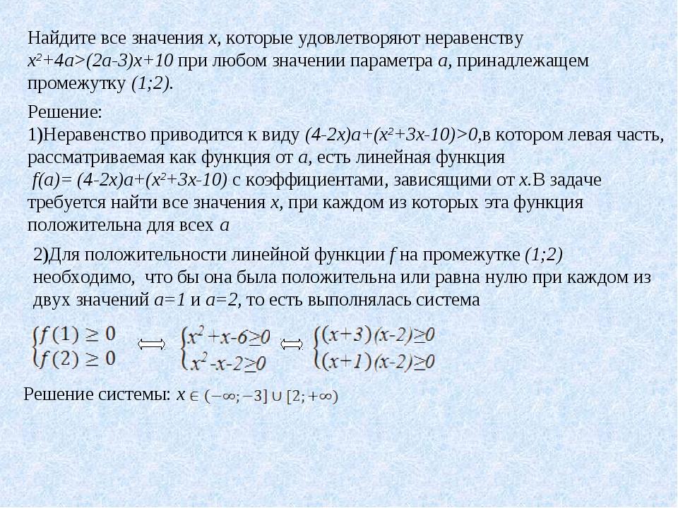 Найдите все значения x, которые удовлетворяют неравенству x2+4а>(2а-3)х+10 пр...