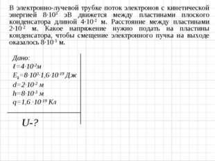 В электронно-лучевой трубке поток электронов с кинетической энергией 8∙103 эВ