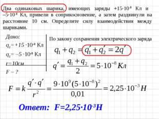 Два одинаковых шарика, имеющих заряды +15·10-8 Кл и –5·10-8 Кл, привели в соп