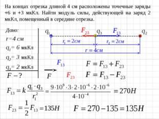 На концах отрезка длиной 4 см расположены точечные заряды +6 и +3 мкКл. Найти