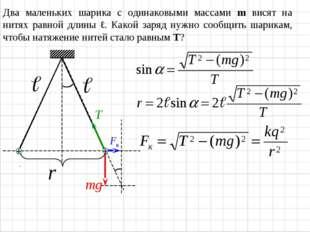Два маленьких шарика с одинаковыми массами m висят на нитях равной длины ℓ. К