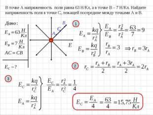В точке А напряженность поля равна 63 Н/Кл, а в точке В – 7 Н/Кл. Найдите нап