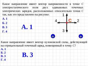Какое направление имеет вектор напряженности в точке С электростатического по