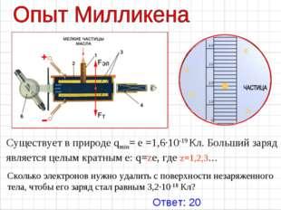 Существует в природе qmin= е =1,6∙10-19 Кл. Больший заряд является целым крат
