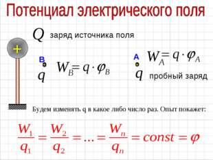 заряд источника поля Будем изменять q в какое либо число раз. Опыт покажет: