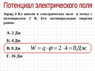 Заряд 4 Кл внесен в электрическое поле в точку с потенциалом 2 В. Его потенци