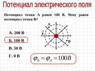 А. 200 В Б. 100 В В. 50 В Г. 0 В Потенциал точки А равен 100 В. Чему равен по