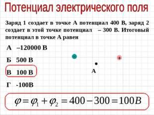 Заряд 1 создает в точке А потенциал 400 В, заряд 2 создает в этой точке потен