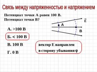 А. >100 В Б.  100 В В. 100 В Г. 0 В A B Потенциал точки А равен 100 В. Потен