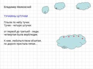 Владимир Маяковский ТУЧКИНЫ ШТУЧКИ Плыли по небу тучки. Тучек - четыре штучки