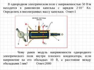 Чему равен модуль напряженности однородного электрического поля внутри плоск