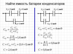 С1= 2 мкФ С2= 8 мкФ С3= 1 мкФ Найти емкость батареи конденсаторов С1= 2 мкФ С