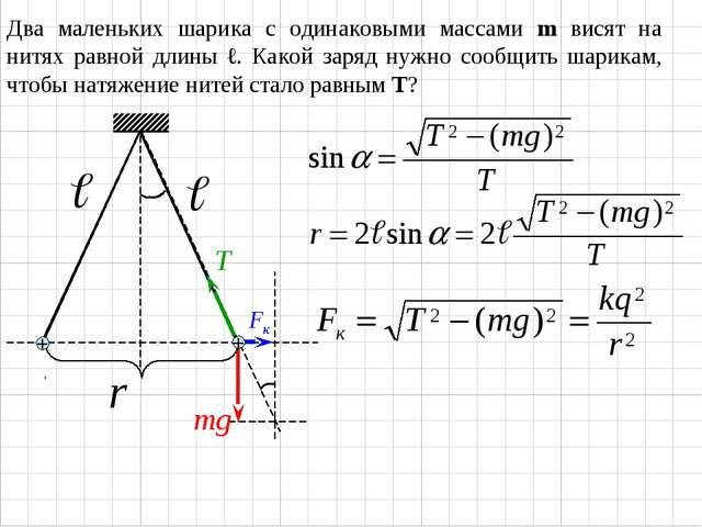 Два маленьких шарика с одинаковыми массами m висят на нитях равной длины ℓ. К...