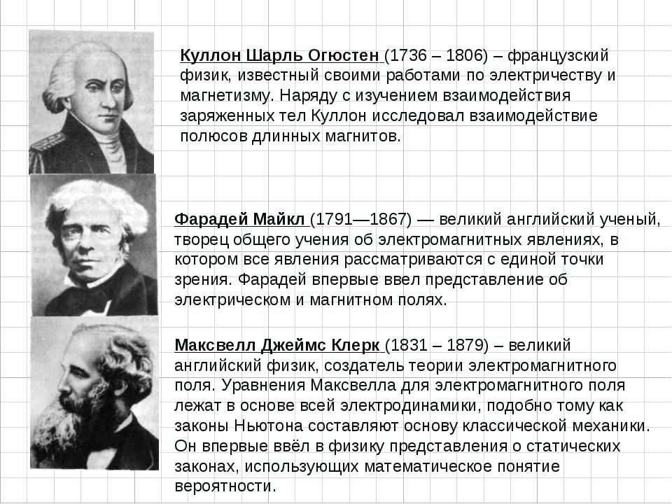 Максвелл Джеймс Клерк (1831 – 1879) – великий английский физик, создатель тео...