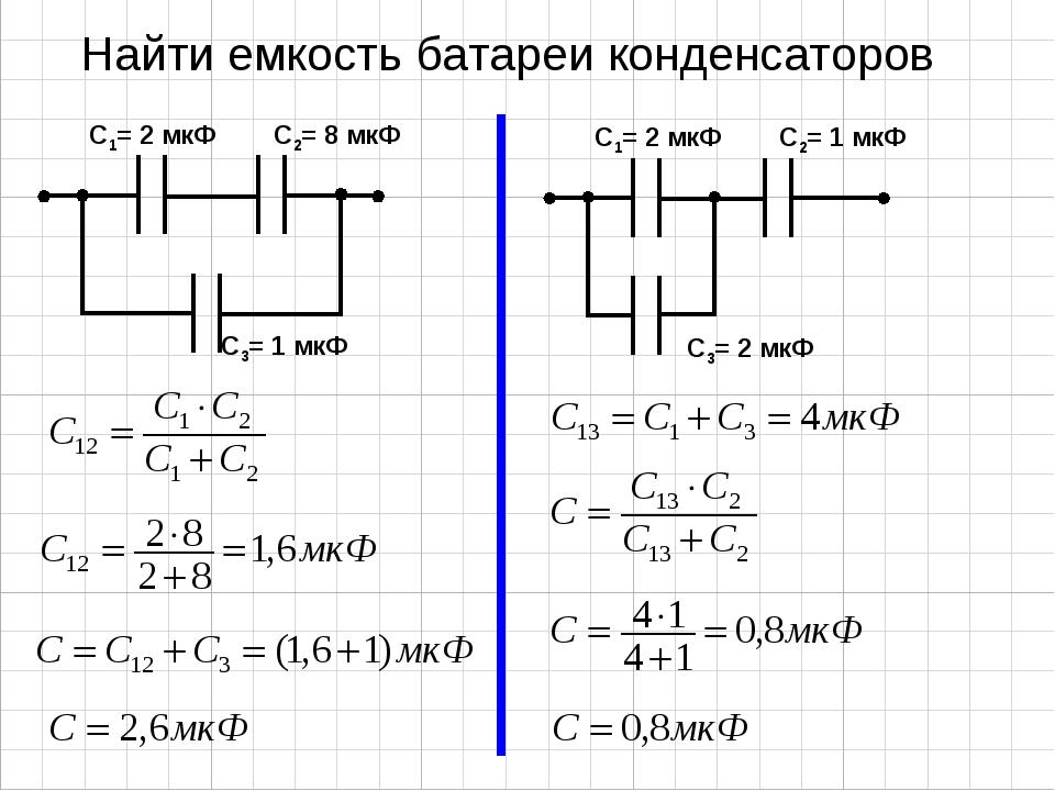 С1= 2 мкФ С2= 8 мкФ С3= 1 мкФ Найти емкость батареи конденсаторов С1= 2 мкФ С...