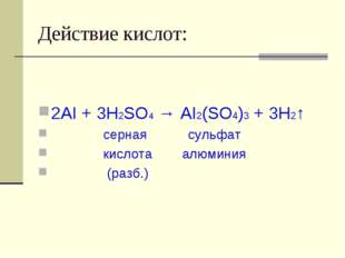 Действие кислот: 2AI + 3H2SO4 → AI2(SO4)3 + 3H2↑ серная сульфат кислота алюми
