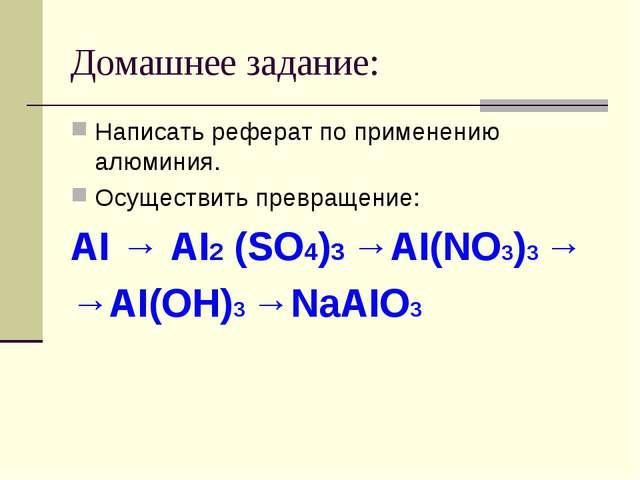 Домашнее задание: Написать реферат по применению алюминия. Осуществить превра...