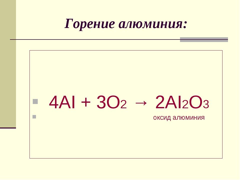 4AI + 3O2 → 2AI2O3 оксид алюминия Горение алюминия: