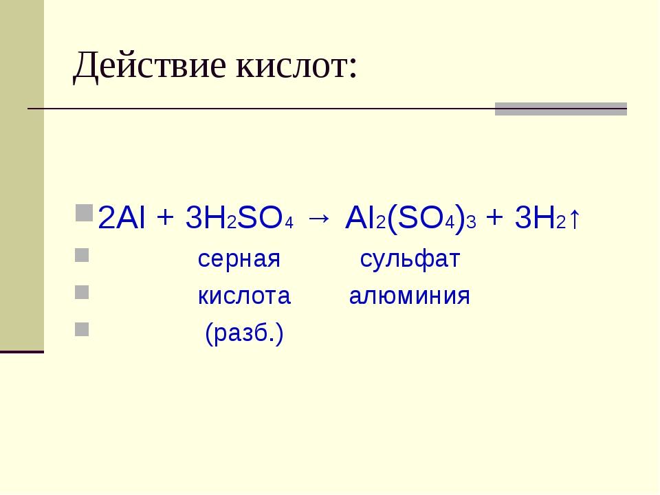 Действие кислот: 2AI + 3H2SO4 → AI2(SO4)3 + 3H2↑ серная сульфат кислота алюми...
