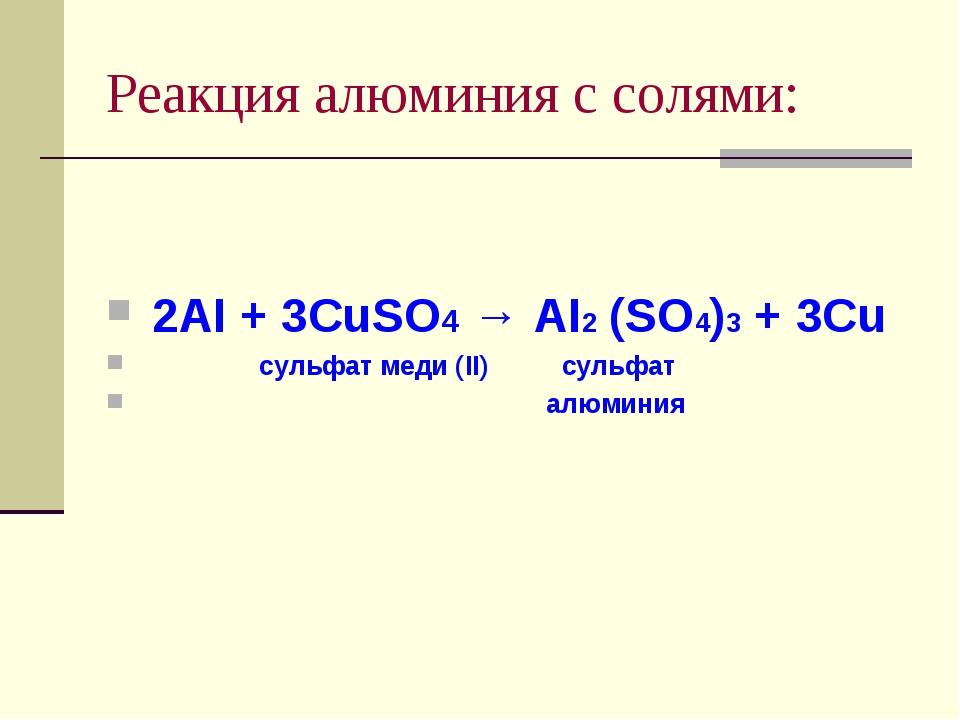Реакция алюминия с солями: 2АI + 3CuSO4 → AI2 (SO4)3 + 3Cu сульфат меди (II)...