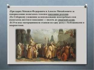 -При царях Михаиле Федоровиче и Алексее Михайловиче за сквернословие полагало