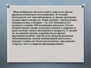 Новосибирские биологи ещё в советское время провели необычное исследование.