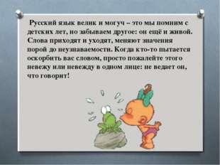 Русский язык велик и могуч – это мы помним с детских лет, но забываем другое