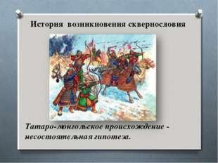 История возникновения сквернословия Татаро-монгольское происхождение - несост