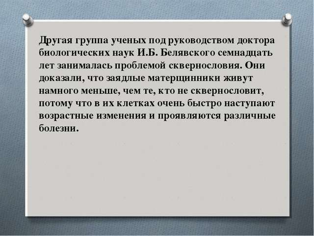 Другая группа ученых под руководством доктора биологических наук И.Б. Белявск...