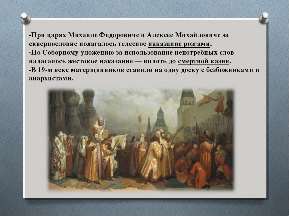 -При царях Михаиле Федоровиче и Алексее Михайловиче за сквернословие полагало...
