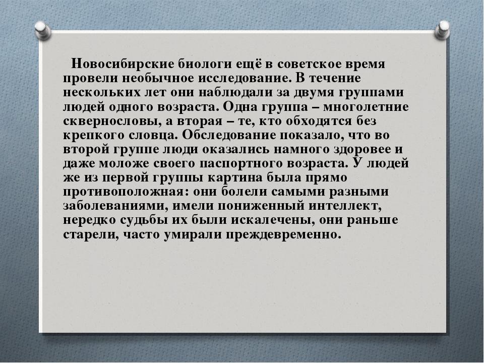Новосибирские биологи ещё в советское время провели необычное исследование....