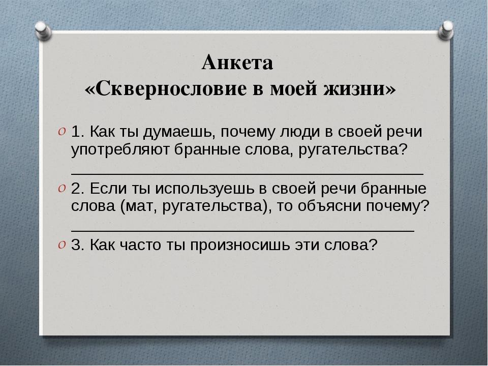 Анкета «Сквернословие в моей жизни» 1. Как ты думаешь, почему люди в своей ре...