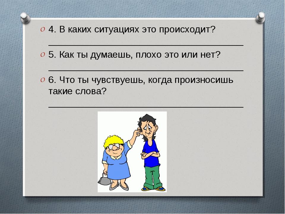 4. В каких ситуациях это происходит? _____________________________________ 5....