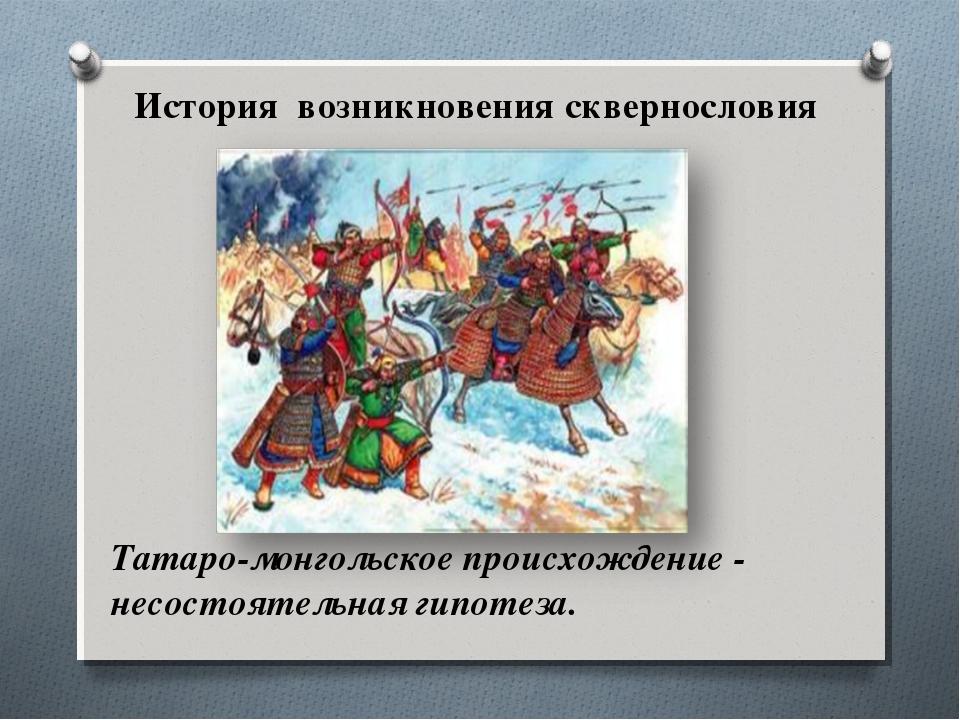 История возникновения сквернословия Татаро-монгольское происхождение - несост...