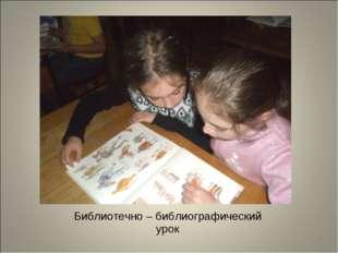 Библиотечно – библиографический урок